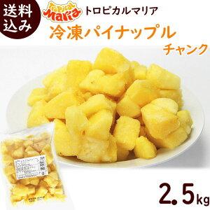 パイナップル冷凍 業務用 送料無料 冷凍パイナップル 2.5kg(500g×5袋) トロピカルマリア 冷凍 パイナップル スムージー ジュース カットパイナップル パイン ゴールデンパイン