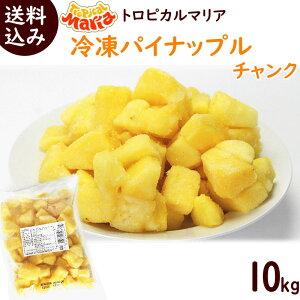 パイナップル冷凍 業務用 送料無料 冷凍パイナップル 10kg (500g×20袋) トロピカルマリア 冷凍 パイナップル スムージー ジュース カットパイナップル パイン ゴールデンパイン