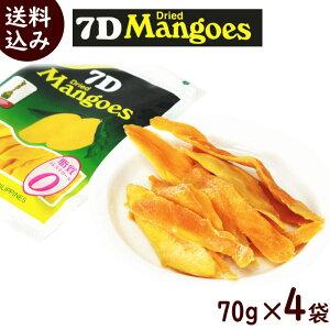 7d ドライマンゴー 7D セブンディー ドライマンゴー( 7D Dried Mangoes ) 70g×4袋 送料無料