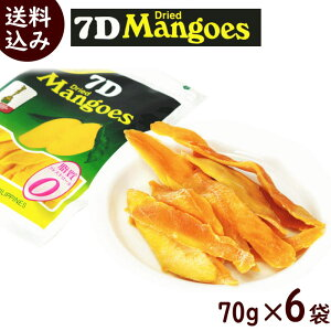 7d ドライマンゴー 7D セブンディー ドライマンゴー( 7D Dried Mangoes ) 70g×6袋 送料無料