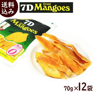 7d ドライマンゴー 7D セブンディー ドライマンゴー( 7D Dried Mangoes ) 70g×12袋 送料無料
