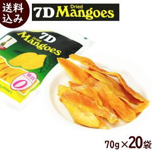 7d ドライマンゴー 7D セブンディー ドライマンゴー( 7D Dried Mangoes ) 70g×20袋 送料無料