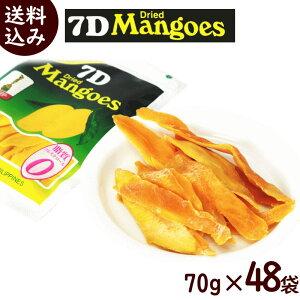 7d ドライマンゴー 7D セブンディー ドライマンゴー( 7D Dried Mangoes ) 70g×48袋 送料無料
