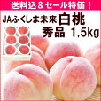 ギフトもも【送料無料】もも桃8月下旬頃から発送・JAふくしま未来福島県産「白桃」秀品1.5kg(5〜6玉)