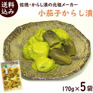 漬物 送料無料 山形 佐徳 小茄子からし漬 170g×5袋 からし漬 元祖 小茄子 つけもの 漬け物