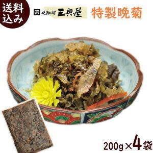漬物 送料無料 三奥屋 特製晩菊 200g×4袋 ばんきく つけもの 漬け物