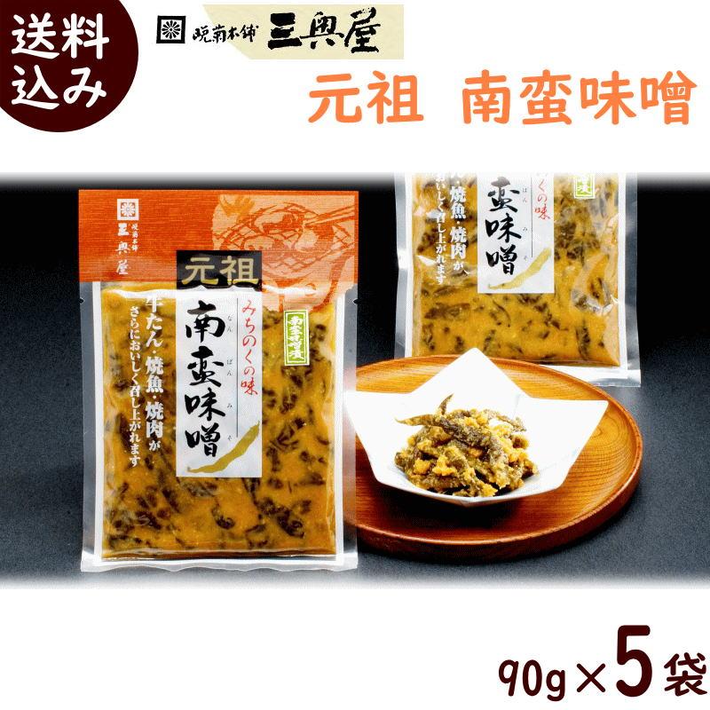 漬物 送料無料 【 三奥屋 元祖 南蛮味噌 90g×5袋】 なんばんみそ つけもの 漬け物