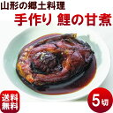 郷土料理 山形 送料無料 【 手作り 鯉の甘煮 5切れ(1切ずつパック入)】 冷凍配送 鯉 こい