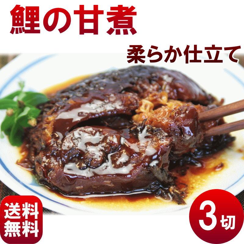 郷土料理 山形 送料無料 【 骨まで丸ごと食べれます 鯉の甘煮柔らか仕立て 140g×3袋 】 常温保存 鯉 こい