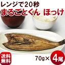 ひもの【送料無料】干物の焼き魚【まるごとくんほっけ】4尾