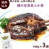 郷土料理山形送料無料【骨まで丸ごと食べれます鯉の甘煮柔らか仕立て140g×3袋】常温保存鯉こい