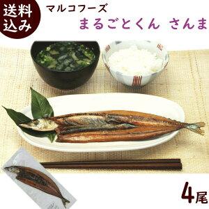 簡単調理 ひもの 送料無料 干物の焼き魚 まるごとくん さんま 55g以上×4尾 マルコフーズ