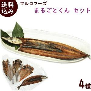 簡単調理 ひもの 送料無料 干物の焼き魚 まるごとくん 4種 あじ 赤かます 金目鯛 さんま 各1尾 マルコフーズ