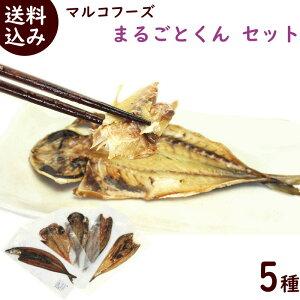 簡単調理 ひもの 送料無料 干物の焼き魚 まるごとくん 5種 ( あじ 赤かます 金目鯛 さんま ほっけ 各1尾 ) マルコフーズ