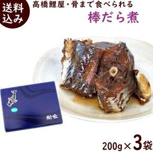 郷土料理 山形 送料無料 高橋鯉屋 骨まで食べられる 山形 棒だら煮 200g×3袋 ギフト化粧箱