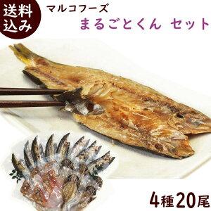 簡単調理 ひもの 送料無料 干物の焼き魚 まるごとくん 人気セット 4種20尾 (あじ 赤かます 金目鯛 さんま 各4尾) マルコフーズ