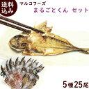 ひもの 送料無料 干物の焼き魚 まるごとくん 人気セット5種25尾 ( あじ 赤かます 金目鯛 さんま ほっけ 各5尾 ) マル…