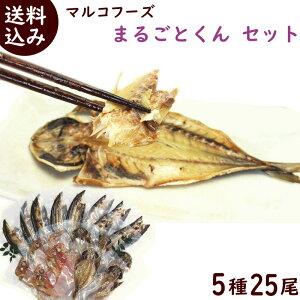 簡単調理 ひもの 送料無料 干物の焼き魚 まるごとくん 人気セット5種25尾 ( あじ 赤かます 金目鯛 さんま ほっけ 各5尾 ) マルコフーズ