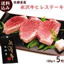 ヒレステーキ 送料無料 米澤佐藤畜産 高級和牛 米沢牛 ヒレステーキ 100g×5枚 雌牛 ステーキ ヒレ ステーキ肉