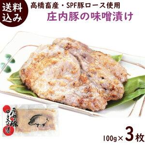 ロース 味噌漬け 豚肉 送料無料 SPF豚ロース使用 庄内豚 味噌漬け 100g×3袋 冷凍 豚 味噌