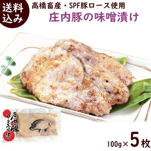 ロース 味噌漬け 豚肉 送料無料 SPF豚ロース使用 庄内豚味噌漬け 100g×5袋 冷凍豚 味噌