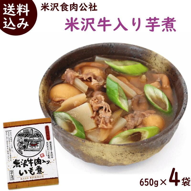 芋煮 レトルト 送料無料 【 山形 米沢牛 入り 芋煮 650g(2〜3人前)×4袋 】 芋煮 山形 米沢牛