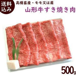 すき焼き肉 送料無料 山形牛 すき焼き肉 500g 個体識別番号証明書有 高橋畜産 すき焼き 牛肉 山形牛 すき焼き