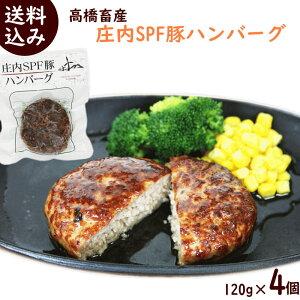 簡単調理 ハンバーグ 送料無料 庄内SPF豚ハンバーグ 120g×4個 ハンバーグ 温めるだけ ハンバーグ 冷凍