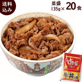 牛丼 すき家 送料無料 すき家 牛丼の具 135g × 20食 冷凍 牛丼 送料無料 すき家 牛丼 送料無料 すき家牛丼