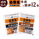 吉野家 牛丼 豚丼 ミックス 送料無料 吉野家 人気セット 2種 12食 (冷凍)135g×12食 (牛丼の具135g×6食 豚丼の具135…
