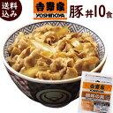 吉野家 豚丼 送料無料 吉野家 豚丼の具 135g× 10食 冷凍 豚丼の具