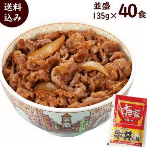 牛丼 すき家 送料無料 すき家 牛丼の具 135g × 40食 冷凍 牛丼 送料無料 すき家 牛丼 送料無料 すき家牛丼