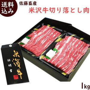 切落とし 牛肉 送料無料 お買い得 米沢牛 切り落とし 1kg 切り落とし 牛 米沢牛 切り落とし