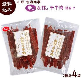 ジャーキー 送料無料 干牛肉 ( ビーフジャーキー ) 詰合せ 甘口 辛口 各75g×2袋 計4袋 干し牛肉 おつまみ