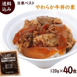 牛丼 送料無料 日東ベスト やわらか 牛丼 の素 120g × 40袋 冷凍 牛丼の具 簡単調理