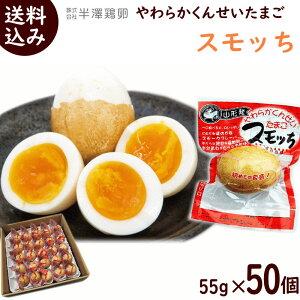 燻製卵 すもっち 送料無料 半澤鶏卵 やわらかくんせいたまご スモッち 55g×50個 くんたま 燻製生卵 スモッち 半熟燻製生卵