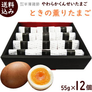 燻製卵 すもっち 送料無料 半澤鶏卵 やわらかくんせいたまご スモッち プレミアム版 たまご ときの薫りたまご 55g×12個 くんたま 燻製生卵 スモッち 半熟燻製生卵