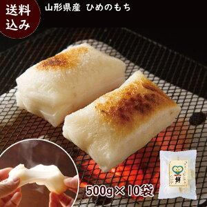 切り餅 送料無料 山形米杵つき餅 エフティヒアの餅 500g×10袋