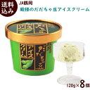 アイス【送料無料】JA鶴岡【殿様のだだちゃ豆アイスクリーム】120ml×8個