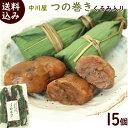 笹だんご 送料無料 山形 つの巻き 5個入×3袋 計15個 くるみ入
