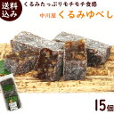 ゆべし 送料無料 山形中川屋 手作り くるみゆべし 15個(5個入×3パック)
