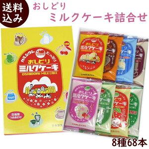 お土産 送料無料 日本製乳 おしどりミルクケーキ 8種詰合せ 68本(ミルク:1袋(9本)チョコレート:1袋(9本)ヨーグルト:1袋(9本)コーヒー:1袋(9本)いちご1袋(8本)抹茶1袋(8本)さくらんぼ1袋(8本)