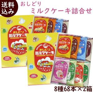 お土産 送料無料 日本製乳 おしどりミルクケーキ 8種詰合せ 68本×2箱(ミルク:1袋(9本)チョコレート:1袋(9本)ヨーグルト:1袋(9本)コーヒー:1袋(9本)いちご1袋(8本)抹茶1袋(8本)さくらんぼ1袋(