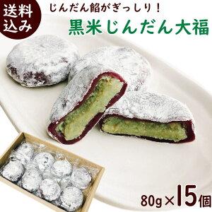 和菓子 送料無料 三和フーズ 黒米じんだん大福 80g×15個 冷凍配送