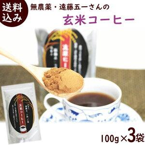 玄米茶 粉末 送料無料 遠藤五一 無農薬玄米コーヒー 100g×3袋 玄米茶 粉 玄米コーヒー 無農薬 玄米珈琲