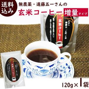 玄米茶 粉末 送料無料 増量 遠藤五一 無農薬玄米コーヒー 120g×1袋 玄米茶 粉 玄米コーヒー 無農薬 玄米珈琲