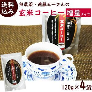 玄米茶 粉末 送料無料 増量 遠藤五一 無農薬玄米コーヒー 120g×4袋 玄米茶 粉 玄米コーヒー 無農薬 玄米珈琲