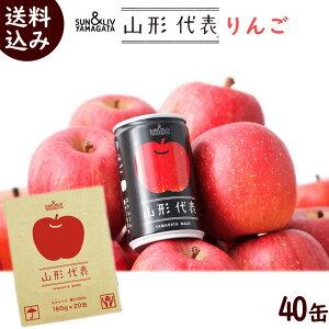 ジュース ギフト 100% 送料無料 SUN&LIV YAMAGATA 山形代表 りんご 100%ストレートジュース 160g×20缶×2箱 100% ジュース 100% 果汁 ジュース 100% ストレート