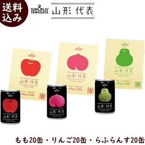 ジュース ギフト 100% 送料無料 SUN&LIV YAMAGATA 山形代表 りんご もも らふらんす 組合せ 160g×20缶 各1箱 果汁100%ストレートジュース 100% ジュース 100% 果汁 ジュース 100% ストレート