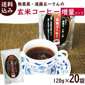 玄米茶 粉末 送料無料 遠藤五一 無農薬玄米コーヒー 120g×20袋 玄米茶 粉 玄米コーヒー 無農薬 玄米珈琲